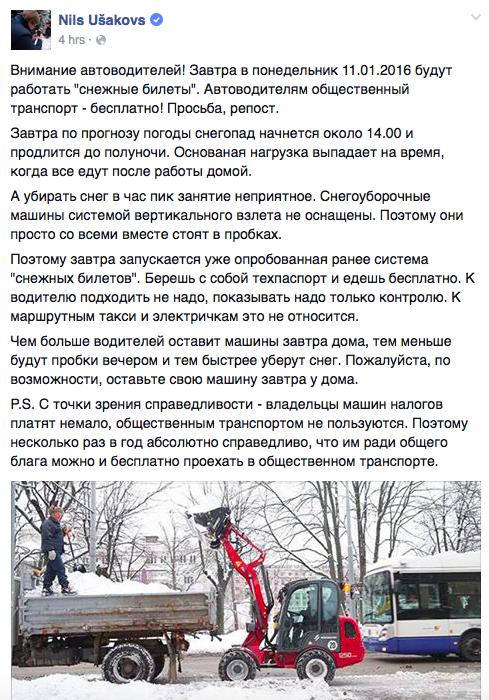 Три района Киева не справились с уборкой снега, - замглавы КГГА Пантелеев - Цензор.НЕТ 6849