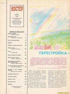 Детский журнал Костёр январь 1988
