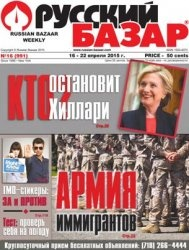 Журнал Русский Базар 16-22 Апреля 2015