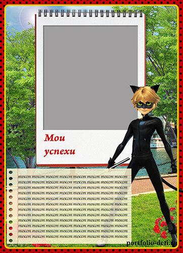 "Страничка ""Мои успехи"" портфолио для детского сада ""Леди Баг и Супер Кот"""