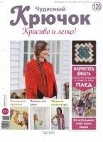 Журнал Чудесный крючок. Красиво и легко! № 120 2013