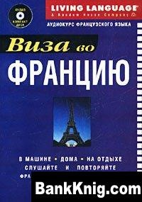 Книга Виза во Францию. Аудиокурс французского языка