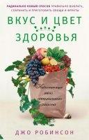 Журнал Робинсон Джо  - Вкус и цвет здоровья. Недостающее звено оптимального рациона (2014)