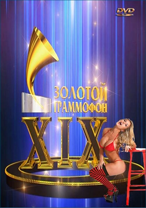 Скачать музыку золотой граммофон 2014 на русском радио
