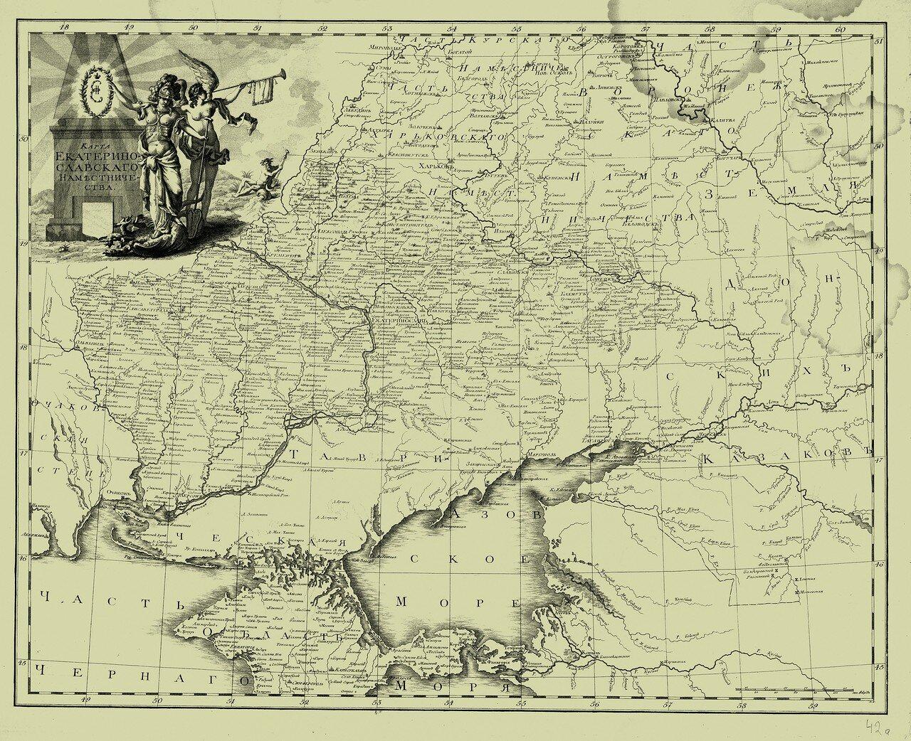 42. Карта Екатеринославского наместничества