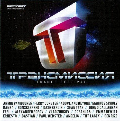 Трансмиссия - Trance Festival 2009