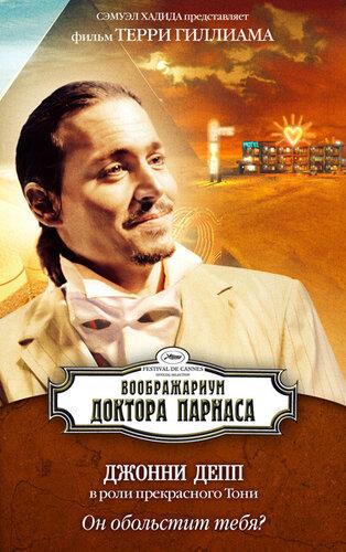 Фильмы Воображариум Доктора Парнаса