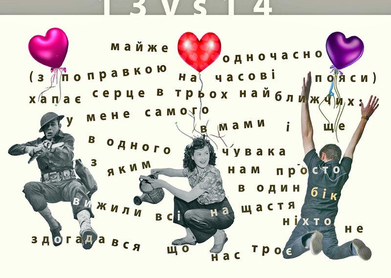13vs14