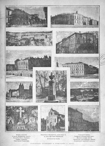 Киев, его святыни и достопримечательности