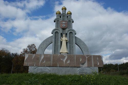 Пам'ятник свт. Димитрію на трасі Київ–Житомир.Фото Павла Рубцова