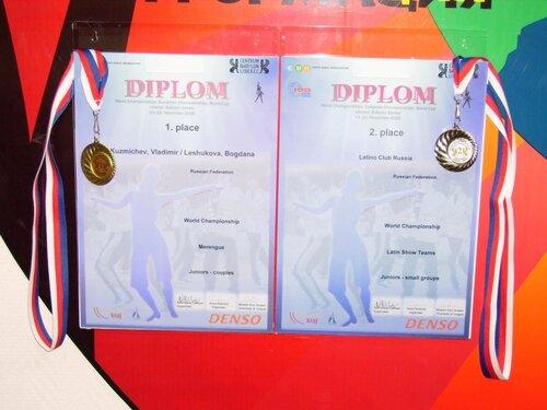 Дипломы за призовые места на World Dance Latino Festival