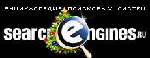 Searchengines.ru