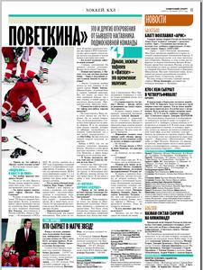 """""""Советский Спорт"""" от 16 января 2010"""