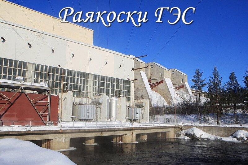 Раякоски ГЭС.jpg