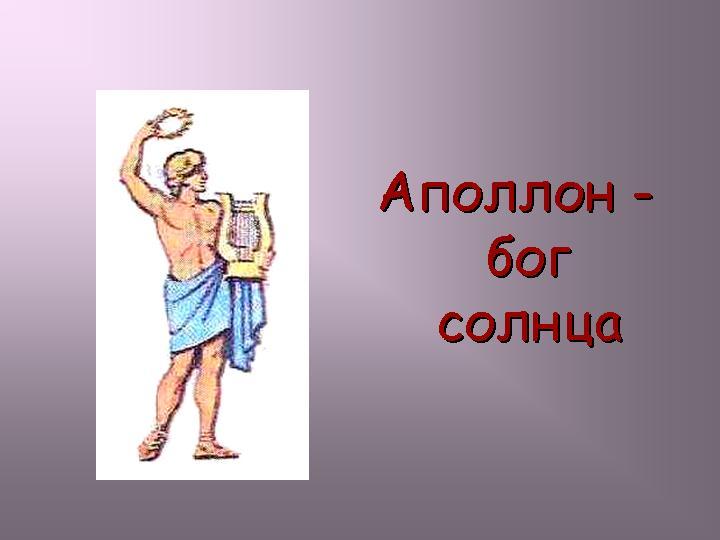 Картинки богов и богинь древней греции
