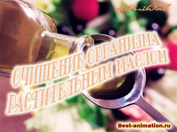 Интересные статьи - Здоровье и красота - Очищение организма растительным маслом.