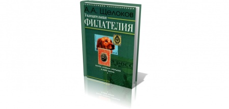 Книга «Увлекательная филателия» (2006), А.А. Щелоков. Книга содержит ответы на множество вопросов, связанных с историей знаков почтов
