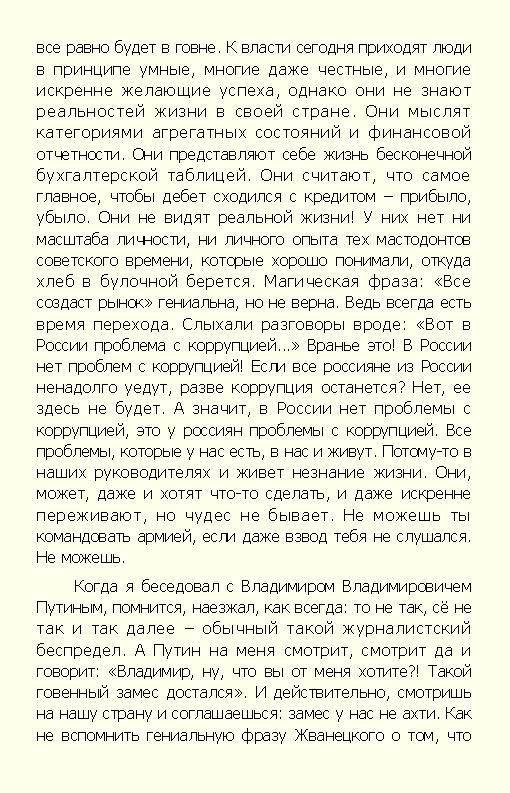 Solovev_Vladimir_-_My_i_Oni_Kratkij_kurs_vyzhivani_067.jpg