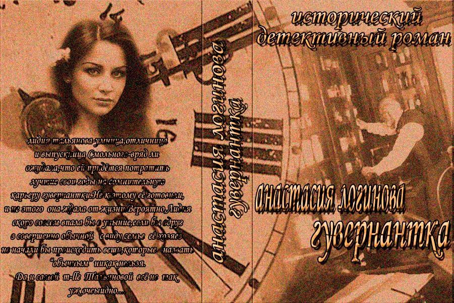 Анастасия Логинова Гувернантка