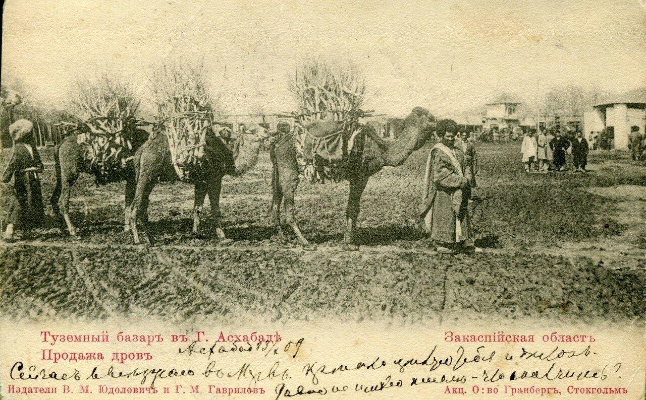 Туземный базар. Продажа дров