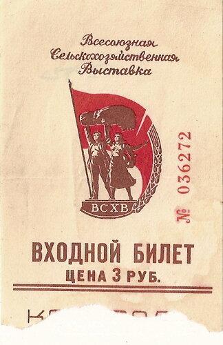 Билет на ВСХВ