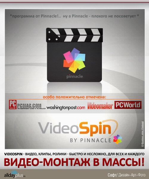 VideoSpin 2.0 - видеомонтаж без лишних усилий