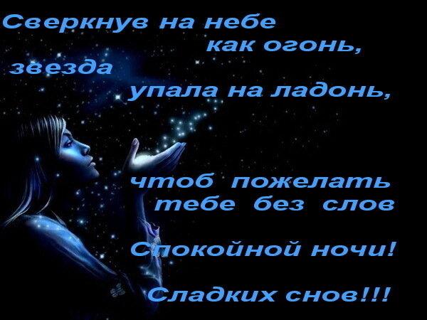 Открытки спокойной ночи и приятных сновидений
