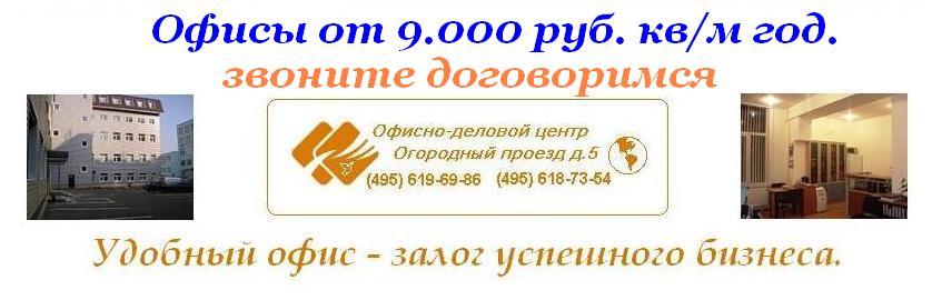 Срочно! Сдаются ОФИСЫ в СВАО 9.000 руб. кв/м. год