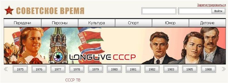 СССР-ТВ