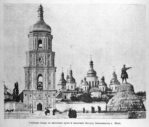Софийский собор в настоящее время и памятник Богдану Хмельницкому в Киеве