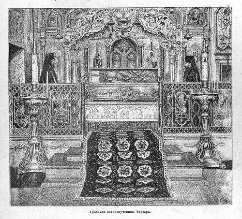 Гробница великомученицы Варвары