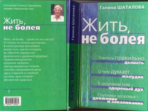 Галина Шаталова. Жить не болея