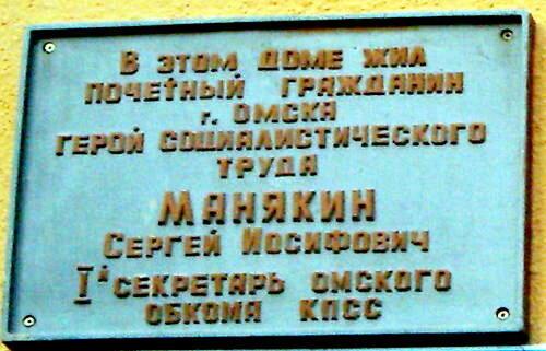 табличка на доме Манякина в Омске