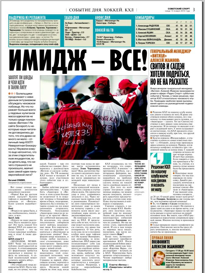 """""""Советский Спорт"""" от 13 января 2010"""