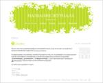 Дизайн для ЖЖ: Зелёное на белом. Дизайны для livejournal. Дизайны для Живого журнала. Оформление ЖЖ. Бесплатные стили. Авторские дизайны для ЖЖ