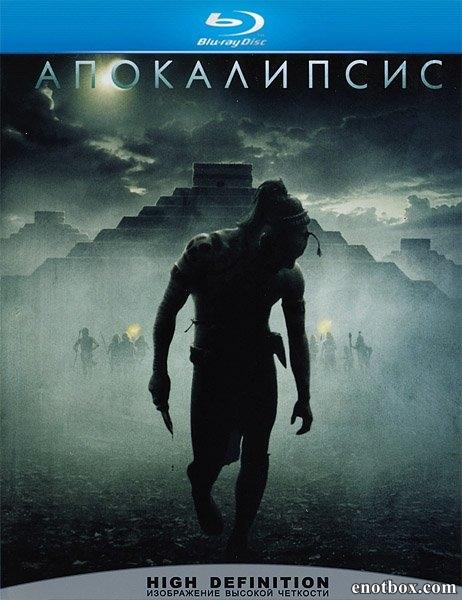 Апокалипсис / Apocalypto (2006/BDRip/HDRip)
