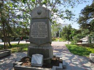 Севастополь - памятный камень