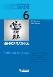 Книга Информатика, 6 класс, Рабочая тетрадь, Босова Л.Л., 2013