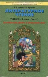 Книга Литературное чтение, 2 класс, Часть 1, Бунеев Р.Н., Бунеева Е.В., 2011