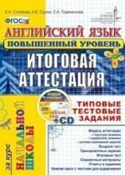 Книга Английский язык, Повышенный уровень, Типовые тестовые задания, Аудиокурс MP3, Соловова Е.Н., 2012