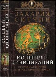 Книга Колыбели цивилизаций. Ситчин З. 2008