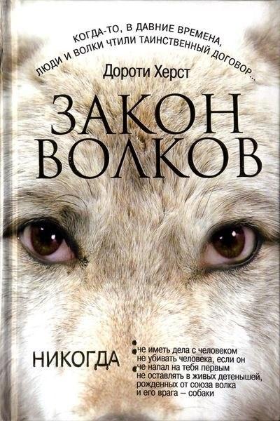 Книга Дороти Херст Закон волков