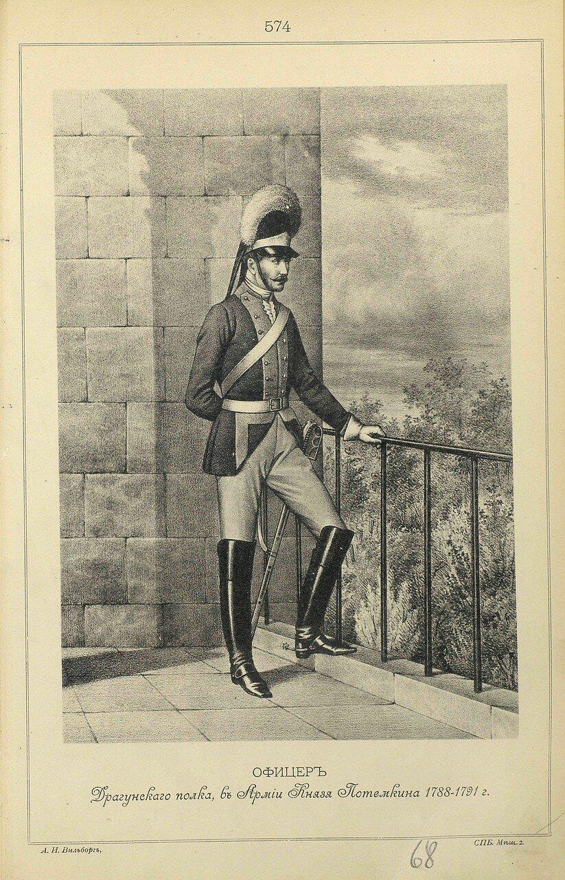 574. ОФИЦЕР Драгунского полка в Армии Князя Потемкина, 1788-1791 г.