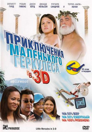 Приключения маленького Геркулеса в 3D / Little Hercules in 3-D (2009/DVDRip//700MB)