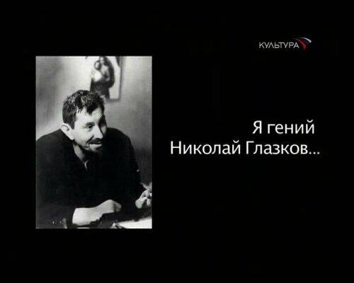Я гений Николай Глазков (Алексей Бурыкин) [2008 г., Документальный фильм, биография, TVRip]