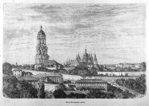 Киево-Печерская лавра, конец XIX века