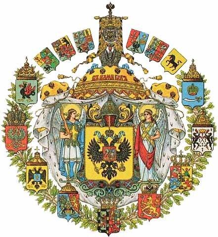 Большой Герб Российской Империи.
