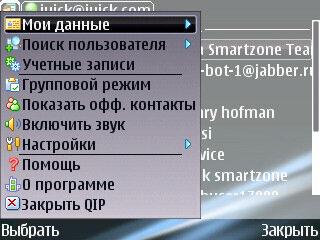 Перейти на файлообменник скачать игры и программы на телефон скачать qip pda symbian 3000 для symbian 9 (s60)
