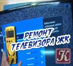 Книга Книга Ремонт телевизора ЖК