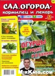 Журнал Сад, огород – кормилец и лекарь №9 2015